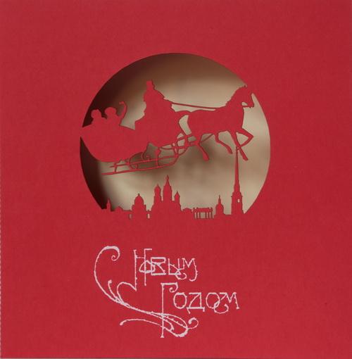 Открытка «Новогодняя»